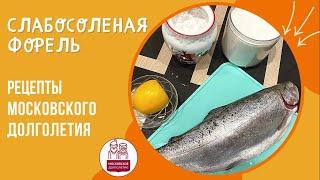 Рецепты московского долголетия