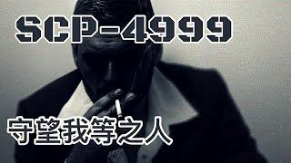 SCP基金會 SCP-4999  Someone to Watch Over Us 守望我等之人