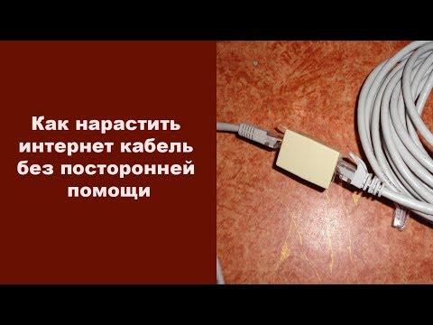 Как нарастить интернет кабель без посторонней помощи