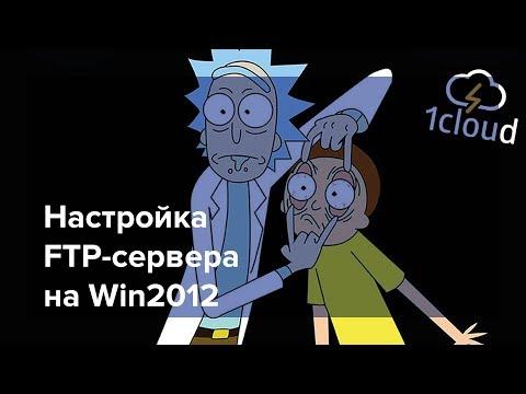 Настройка FTP-сервера в Windows Server 2012