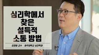 당근 or 채찍, 그 선택과 활용의 심리학│아주대학교 김경일 교수