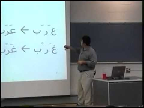 Nizar Habash  Introduction to Arabic Natural Language Processing   Part 1 Mobile