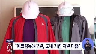 [JTV 8 뉴스] &…