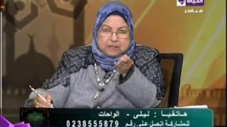 داعية إسلامية لمتصلة: اطلبي الطلاق فورًا - E3lam.Org