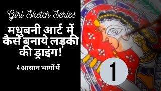 Learning Girl Sketch in Madhubani Art (हिंदी ) - Part 1