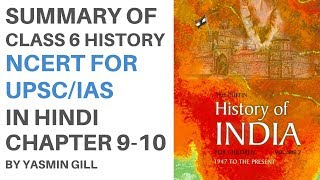 (In Hindi) Summary of Class 6 History NCERT [UPSC CSE/IAS, SSC CGL] Chapter 9-10