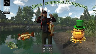 Fishing Planet День Святого Патрика Ловим Буйного окуня и рыбу Лепрекона на начальных уровнях