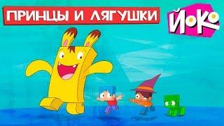 Играем с ЙОКО -  ПРИНЦЫ И ЛЯГУШКИ - Весёлые игры для детей - Во что поиграть с друзьями