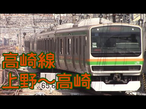 【全区間前面展望】高崎線 上野~高崎 Takasaki Line Ueno~Takasaki