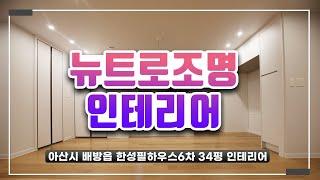 [아산인테리어] 아산시 배방읍 한성필하우스6차 34평 …