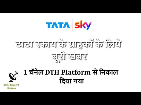 Bad News : Tata Sky Removed 1 Channel