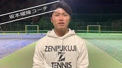 クラブ テニス 善福寺 公園 テニススクール