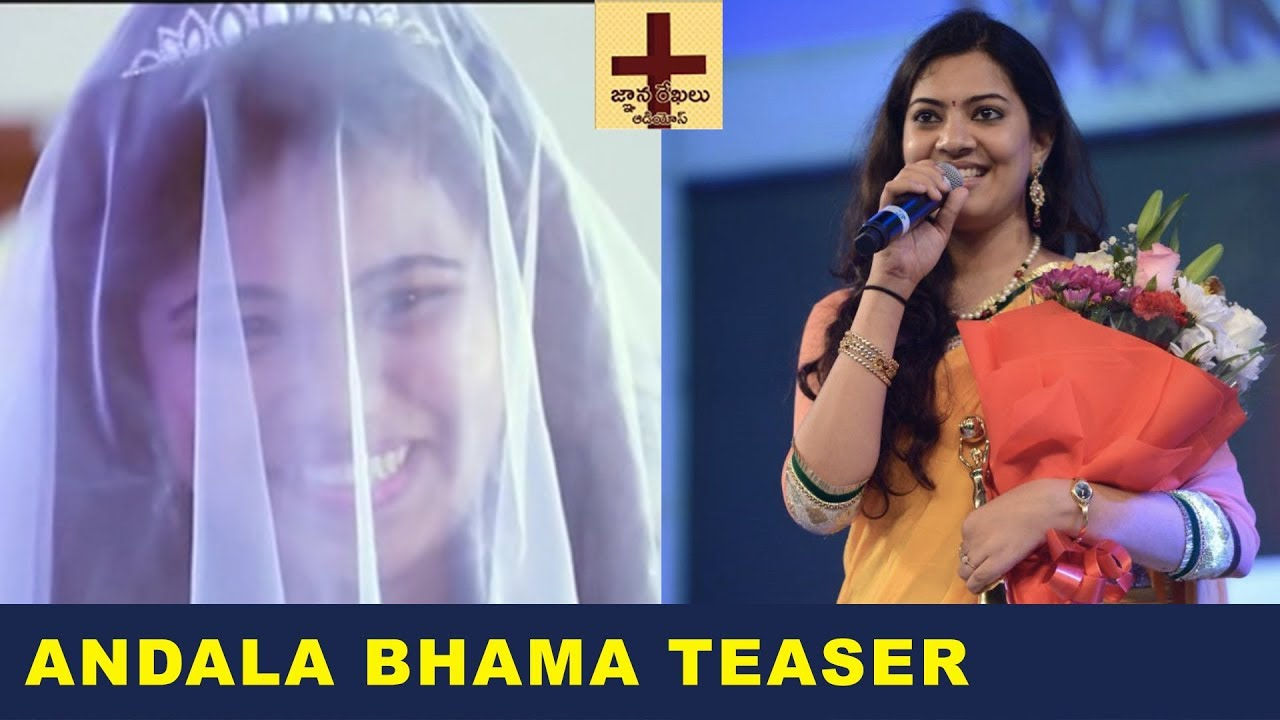 Andala Bhama Jesus Songs Telugu | Latest Christian Marriage Songs 2019 | Geetha Madhuri