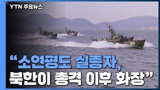 """군 당국 """"소연평도 실종자 北이 총격 후 화장...만행 강력규탄"""" / YTN"""