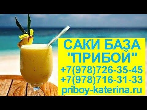 База Прибой Саки снять жилье недорого у моря +7978-726-35-45