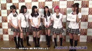 NMB48メンバーは心と心で通じ合っているのか? 久代梨奈、三田麻央、松岡...