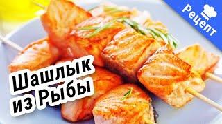 Готовим вкусный шашлык из рыбы.Простой маринад! (Рецепт)