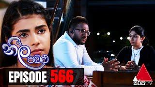 Neela Pabalu - Episode 566 | 02nd September 2020 | Sirasa TV Thumbnail