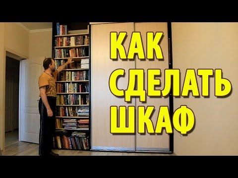 видео: Шкаф своими руками.  Как самому сделать большой шкаф из готовых панелей