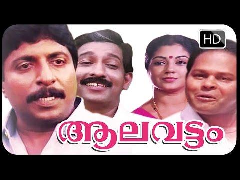 Malayalam Full Moive ALAVATTOM | Malayalam Classic Movie thumbnail