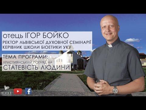 Християнський погляд на СТАТЕВІСТЬ ЛЮДИНИ  - о.Ігор Бойко