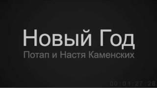 Потап и Настя Каменских - Новый Год [HQ]