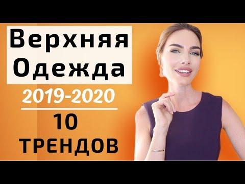 Верхняя одежда на осень 2019 |  тренды осень зима 2020