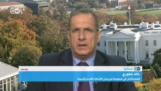 مسائية DW : انتخابات الرئاسة الأمريكية...من يحسم السباق؟