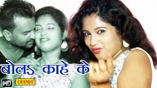 Bola Kahe Ke || बोला काहे  के  || Bhojpuri Hot Songs