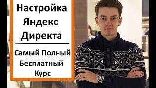 настройка Яндекс Директа. Самый полный бесплатный курс по настройке Директа