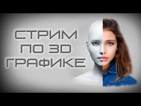 3D моделирование, компьютерная графика