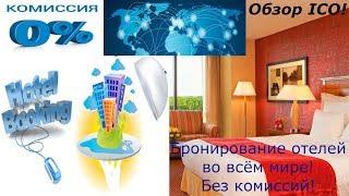 Goeureka быстрое бронирование отелей | Обзор ICO Goeureka