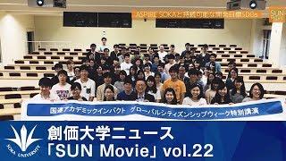 【創価大学ニュース】 「SUN Movie」 vol.22 (2018年11月)