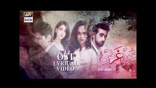 Khudgarz OST | Title Song By Sahir Ali Bagga & Aima Baig | With Lyrics