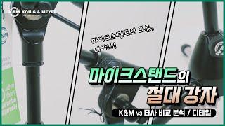 [K&M] 마이크 스탠드의 절대 강자!