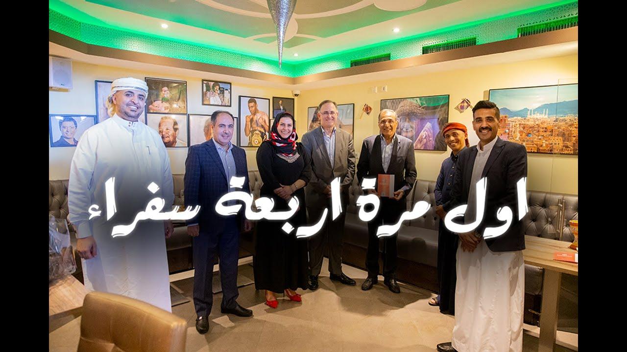 حفل افتتاح المطعم اليمني في هولندا