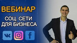 """Школа для предпринимателей - CMMT Revolution   Тема: """"Продвижение бизнеса в соц сетях"""" (07/04/2020)"""