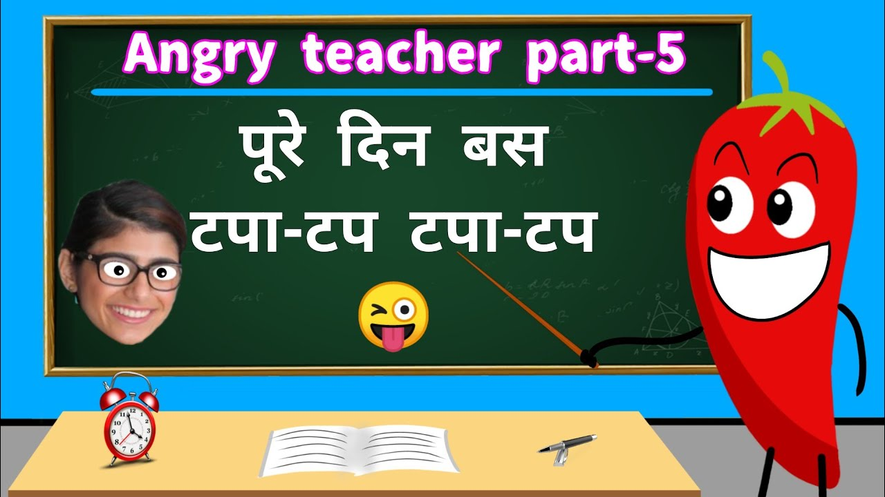 Angry Teacher part-5    Angry Prash    Ft. Peru point