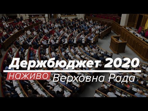 LIVE | Верховна Рада: Держбюджет України на 2020 рік