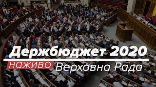 L VE  Верховна Рада Держбюджет України на 2020 рік