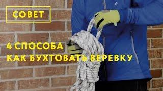 4 способа как бухтовать веревку