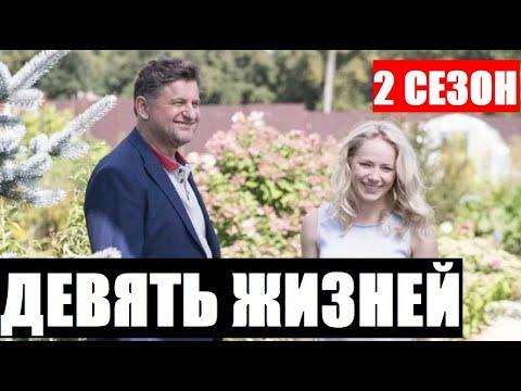 ДЕВЯТЬ ЖИЗНЕЙ 2 СЕЗОН 1 СЕРИЯ (9 серия). Дата выхода