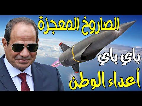 صفقة الصاروخ المعجزة شديد التدمير.. يهدد أعداء مصر في الخارج