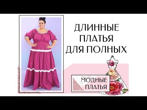 Шикарные платья в пол, длинные платья, красивые платья, платье на выпускной, вечерние платьяиз YouTube · Длительность: 4 мин39 с