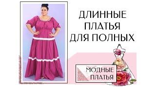Длинные платья больших размеров для полных (Magesty)