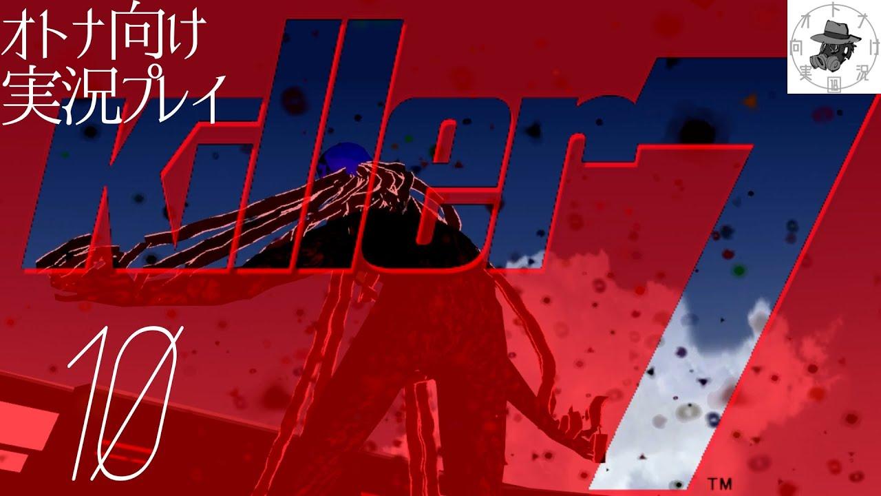 【多層人格アドベンチャー】killer7(キラー7)をオトナ向け実況プレイ 10【Target02:雲男・後編】