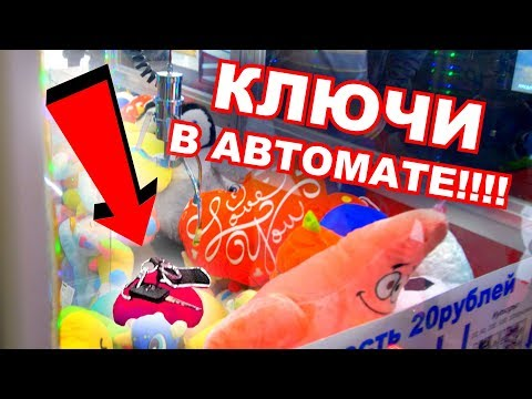 Car Keys Locked in Claw Machine!​​​!!