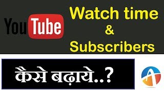 How to Get First 10K Views on YouTube  Quickly || Youtube Video Par Views Kaise Badhaye