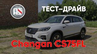 Тест-драйв Changan CS75 FL или дотянул ли Changan до Tiguan