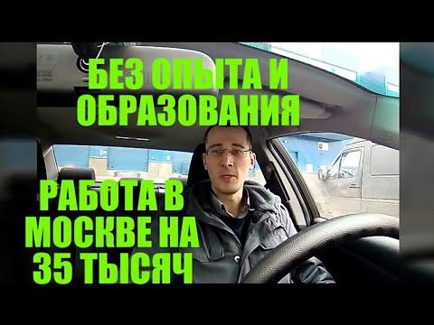 Работа в автосалонах москвы вахта деньги под залог телефона тюмень
